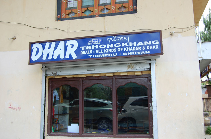 祈祷済みタルチョ販売店「DHAR」