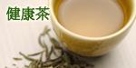 毎日の定番健康茶