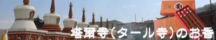 タール寺のお香
