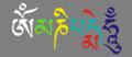 観世音菩薩の真言(マントラ)